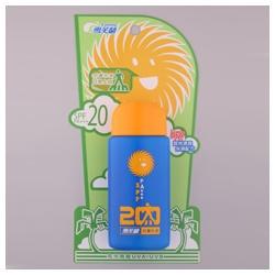 防曬乳液SPF20PA+++