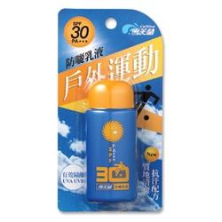 Cellina 雪芙蘭 防曬系列-身體防曬乳液-SPF30 PA+++ (戶外運動)