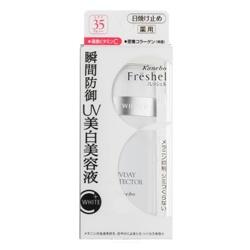 Freshel 膚蕊 防曬‧隔離-美白防曬美容液 SPF35 PA++