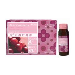 Avon 雅芳 營養補給食品-康采A+石榴紅苺萃