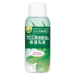 蘆薈保濕乳液