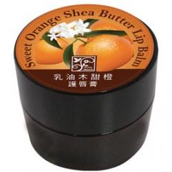 甜橙護唇膏 sweet orange lip balm
