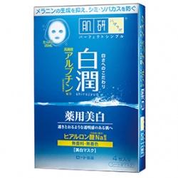Hada-Labo 肌研 白潤美白系列-白潤美白面膜