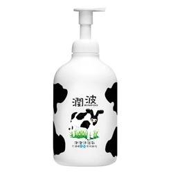 沐浴清潔產品-牛奶泡泡沐浴乳(低脂牛奶配方) RinPoo Milk Shower Foam (Low Fat Milk)