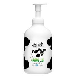 牛奶泡泡沐浴乳(低脂牛奶配方) RinPoo Milk Shower Foam (Low Fat Milk)