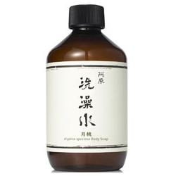Yuan Soap 阿原肥皂 洗澡系列-月桃洗澡水 Alpinia speciosa Body Soap