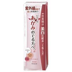 肌美精美白化粧水(改善泛紅)