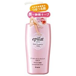 除毛產品-epilat 除毛後護理乳液