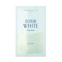 SHISEIDO 資生堂-專櫃 保養面膜-淨白肌密速效面膜 WHITENING CLAER EFFECT MASK