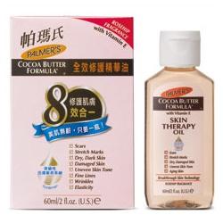 身體保養產品-全效修護精華油 SKIN THERAPY OIL