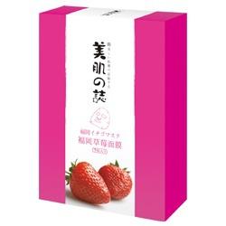 福岡草莓面膜