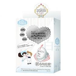 巴西雙白金多胜肽亮白雙拉提菱紋面膜 Kiss Brazil White Crystal & Platinum Peptide Whitening Double Lifting Mask