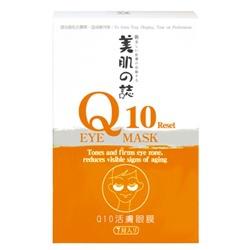 Q10活膚眼膜