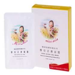 a`rin 保養面膜-酵母活膚面膜 YEAST ACTIVE CELL MASK