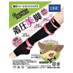 DHC  美體用具-健康美腿襪 DHC High Compression socks (Open-toe)