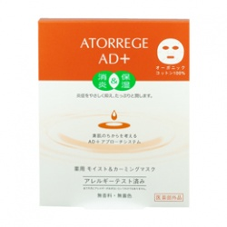 ATORREGE AD+ 保養面膜-柔敏舒緩保濕面膜 Medicated Moist & Calming Mask