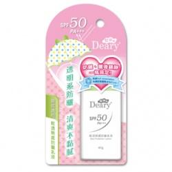 防曬‧隔離產品-輕透無感防曬乳液SPF50 PA+++