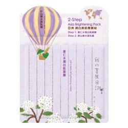 我的美麗日記 美肌雙面膜系列-亞洲潤白美肌雙膜組 Asia Brightening Pack