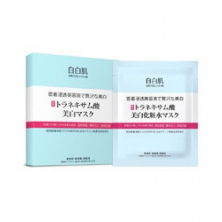 傳明酸鐳射美白羽絨棉面膜 Intense Brightening Laser Mask With Tranexamic Acid