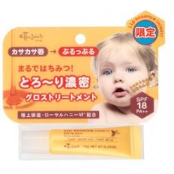 唇部保養產品-護唇精華液(冬季限定蜂蜜版)