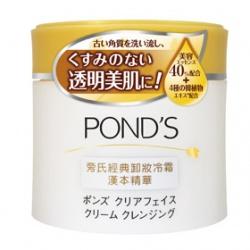 POND`S 旁氏 臉部卸妝-經典卸妝冷霜(漢本精華)