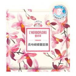 長吻蝴蝶蘭面膜 Orchid Whitening Hydromask