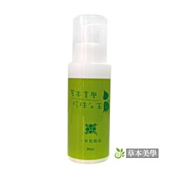 珍珠白玉乳 herbaceous esthetics cream