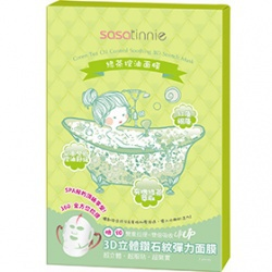 綠茶控油3D面膜 Green Tea Oil Control Soothing Mask  3D Stretch Mask