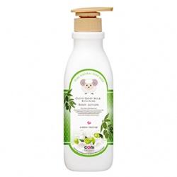 coni beauty 身體保養-橄欖山羊初乳密集修護身體乳 Oilve Goat Milk Repairing Body Lotion