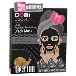 蝸牛頂級全效活膚黑面膜 Snail Premium Revitalizing Black Mask