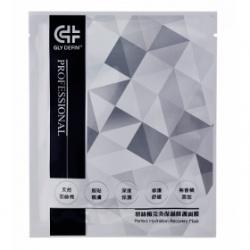 Gly Derm 果蕾 保養面膜-羽絲棉完美保濕修護面膜