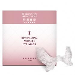 Chrono Affection 時間寵愛 眼部保養-超能奇蹟賦活眼膜 Revitalizing Miracle Eye Mask