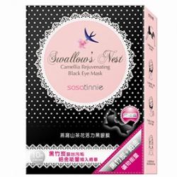 Sasatinnie 眼部保養-燕窩山茶花活力黑眼膜 Swallow's Nest Camellia Rejuvenating BlackEyeMask