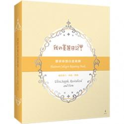 我的美麗日記 璀璨白金系列-膠原修護白金面膜 Platinum Collagen Repairing Mask