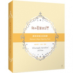 膠原修護白金面膜 Platinum Collagen Repairing Mask