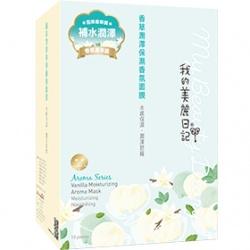 我的美麗日記 香氛菁萃篇-香草潤澤保濕香氛面膜 Vanilla Moisturizing Aroma Mask