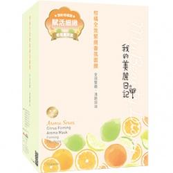 我的美麗日記 香氛菁萃篇-柑橘全效緊緻香氛面膜 Citrus Firming Aroma Mask