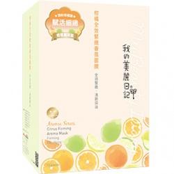 柑橘全效緊緻香氛面膜 Citrus Firming Aroma Mask