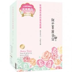 我的美麗日記 香氛菁萃篇-玫瑰煥采透白香氛面膜 Rose Brightening Aroma Mask
