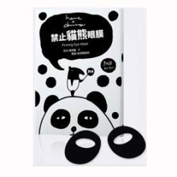 馬來貘禁止熊貓眼膜
