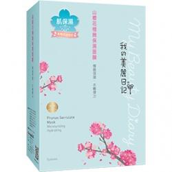 山櫻花極緻保濕面膜