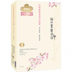 我的美麗日記 春櫻花漾系列-吉野櫻無瑕淨白面膜