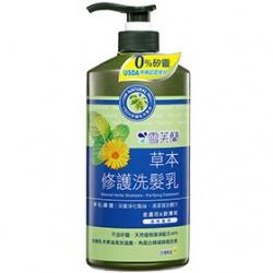 Cellina 雪芙蘭 洗髮-草本修護洗髮乳(淨化調理) Natural Herbs Shampoo – Purifying treatment