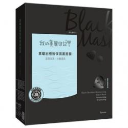 我的美麗日記 黑能量系列-黑曜岩極致保濕黑面膜 Obsidian Moisturizing Mask
