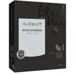 我的美麗日記 黑能量系列-黑珍珠全效修護黑面膜