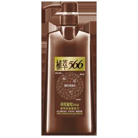 566  植萃566洗髮系列-植萃566洗髮露(咖啡因固髮型)