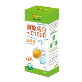營養補給食品產品-膠原+C發泡錠