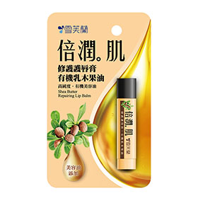 Cellina 雪芙蘭 唇部保養-倍潤肌修護護唇膏‧有機乳木果油