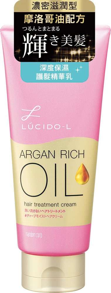 LUCIDO-L 樂絲朵-L 護髮系列-摩洛哥護髮精華乳