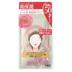 艾薇塔 皇家精緻面膜 Evita Royal Mask